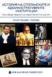 История на стопанските и административните институции - Нинел Нешева-Кьосева -