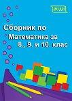 Сборник по математика за 8., 9. и 10. клас - Донка Гълъбова - учебник
