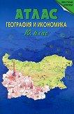 Атлас по география и икономика за 10. клас - Теменужка Бандрова - помагало