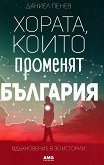 Хората, които променят България - Даниел Пенев -