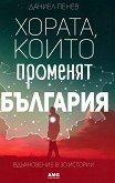 Хората, които променят България - Даниел Пенев - книга