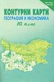 Контурни карти по география и икономика за 10. клас - Теменужка Бандрова - помагало