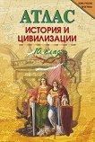 Атлас по история и цивилизации за 10. клас - книга за учителя