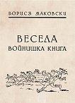 Весела войнишка книга - Борис Маковски -