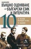 Национално външно оценяване по български език и литература за 10. клас - Светлозар Георгиев - помагало