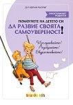 Помогнете на детето си да развие своята самоувереност - Д-р Корин Рьориг -