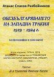 Обезбългаряването на западна Тракия 1919 - 1924 - Атанас Спасов Разбойников -