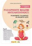 Различните видове интелигентност: Разкрийте талантите на вашето дете - Албан Дьо Борьопер - книга