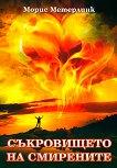 Съкровището на смирените - Морис Метерлинк - книга
