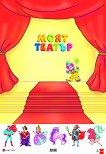 Стенно табло: Моят театър за 4. подготвителна група - учебник