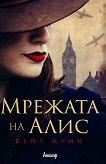 Мрежата на Алис - Кейт Куин - книга