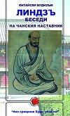 Китайски будизъм: Беседи на чанския наставник - Линдзъ -