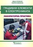 Градивни елементи в електрониката: Лабораторна практика - Георги Николов, Иван Стоянов -