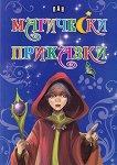 Магически приказки -