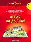 Златно ключе: Комплект познавателни книжки за 1. група в детската градина -