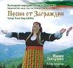 Жинка Толсузова - Песни от Загражден -