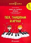 Златно ключе: Пея, танцувам и играя - Книга за учителя по музика за 1. група + 2 CD - Даниела Иванова -
