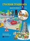 Спазвам правилата: Учебно помагало за часа на класа за 1. клас - Любен Витанов, Красимира Брайкова - книга за учителя