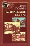 Царибродските българи - Стоян Райчевски -