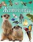 Първа илюстрована енциклопедия: Животните - детска книга