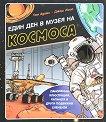Един ден в музея на космоса - Том Адамс, Джош Люис -