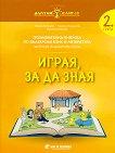 Златно ключе: Комплект познавателни книжки за 2. група в детската градина - помагало