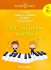 Златно ключе: Пея, танцувам и играя - Книга за учителя по музика за 2. група - помагало
