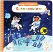 Малки изследователи: Космонавтите -