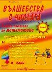 Вълшебства с числата: Учебно помагало по математика за 4. клас - Евтимия Манчева, Маргарита Тороманова - учебна тетрадка