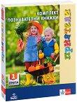 Приятели: Комплект познавателни книжки за 1. група в детската градина - книга за учителя