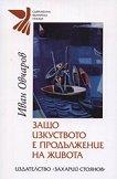 Защо изкуството е продължение на живота - Иван Овчаров -