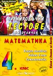 Тренировъчни тестове за отличен по математика за външно оценяване в 4. клас - Евтимия Манчева, Маргарита Тороманова - учебна тетрадка