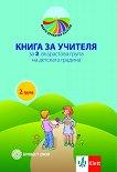 Моите приказни пътечки: Книга за учителя за 2. група в детската градина - помагало