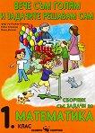 Вече съм голям и задачите решавам сам: Сборник със задачи по математика за 1. клас - учебник