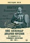 Спомени, размисли и оценки на княз Александър Дондуков-Корсаков - Костадин Паев -