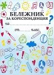 Бележник за кореспонденция - книга за учителя