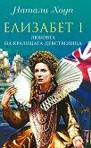 Елизабет І: Любовта на кралицата девственица - Натали Хоуп - книга