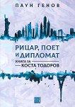 Рицар, поет и дипломат. Книга за Коста Тодоров - Паун Генов - книга