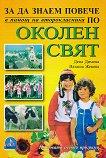 За да знаем повече: Учебно помагало по околен свят в помощ на второкласника - Дена Димова, Наташа Жекова -