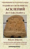 Тракийско светилище на Асклепий до Глава Панега - Вацлав Добруски - книга
