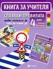 Спазвам правилата: Книга за учителя за часа на класа за 4. клас - Любен Витанов - учебник