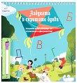 Любопитната Панда: Азбуката и скритите букви : Книжка с изтриващи се страници - детска книга