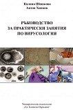 Ръководство за практически занятия по вирусология - Калина Шишкова, Антон Хинков - учебник