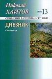 Николай Хайтов - съчинения в седемнайсет тома - том 13: Дневник - книга 2 -
