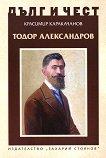 Дълг и чест: Тодор Александров - Красимир Каракачанов -