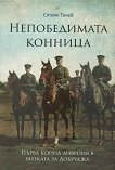 Непобедимата конница - Стоян Тачев -