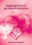 Бъди центърът на своята вселена - Стояна Нацева -