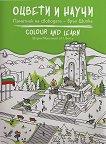 Оцвети и научи: Паметник на свободата - връх Шипка Colour and Learn - Shipka Monument of Liberty - детска книга