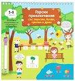 Любопитната Панда: Горски приключения : Книжка с изтриващи се страници - детска книга