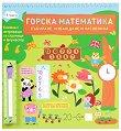 Горска математика: Книжка с изтриващи се страници - книга